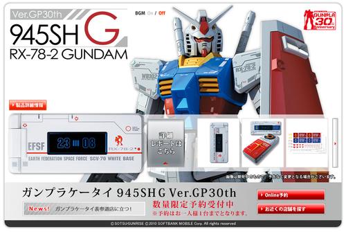Softbank introduces the 945SHG