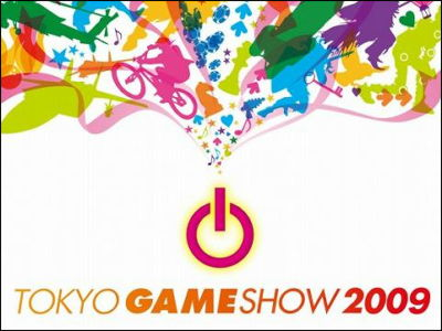 Official TGS Promo Pic
